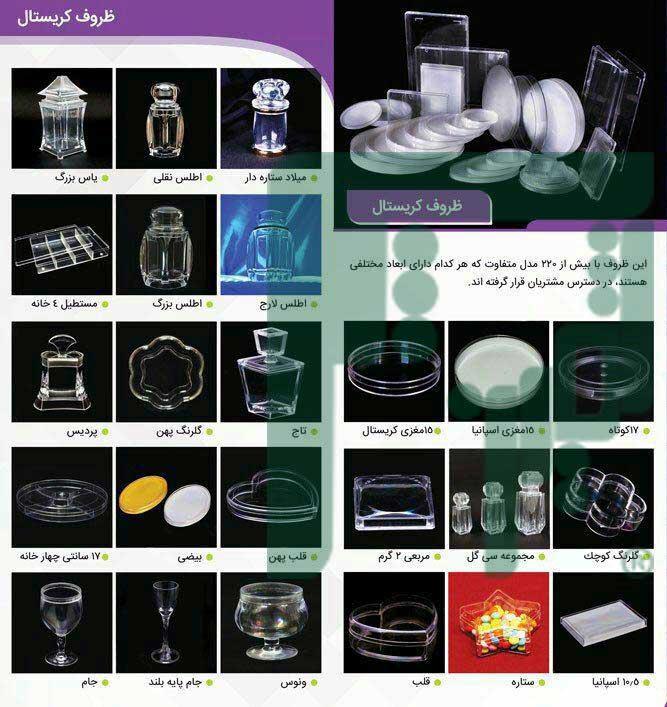 بهترین بسته بندی زعفران در ایران