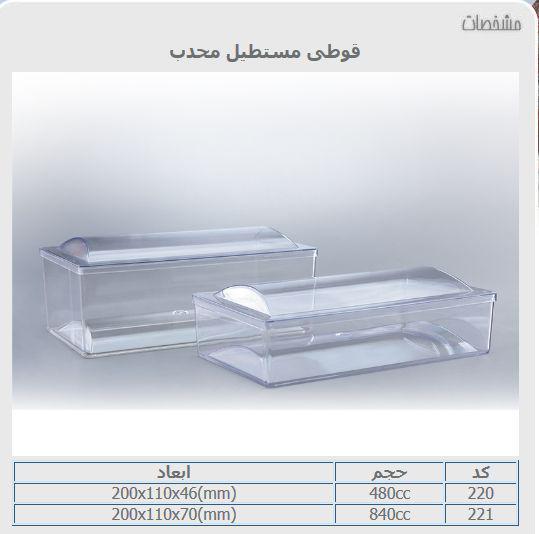 ظروف بسته بندی خشکبار