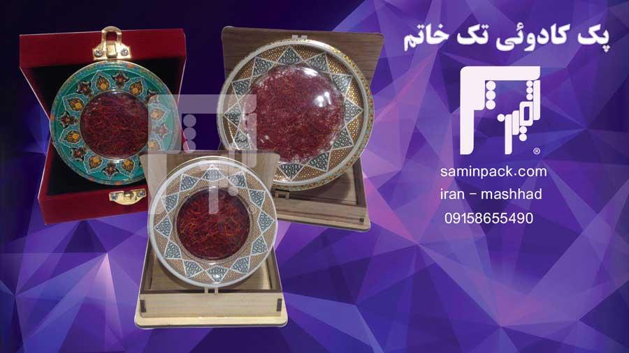 فروش اینترنتی ظروف زعفران در بسته بندی های شیک